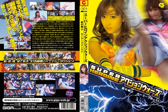 GSAD-02 SUPER HEROINE Motion Wars – The Fighter Of Love – Sailor Priest