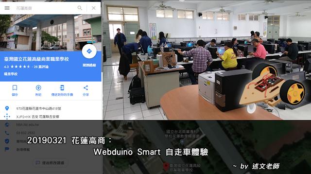 20190403 花蓮高商:Webduino Smart 自走車體驗
