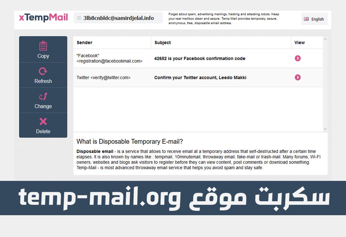 تحميل سكربت موقع temp-mail org