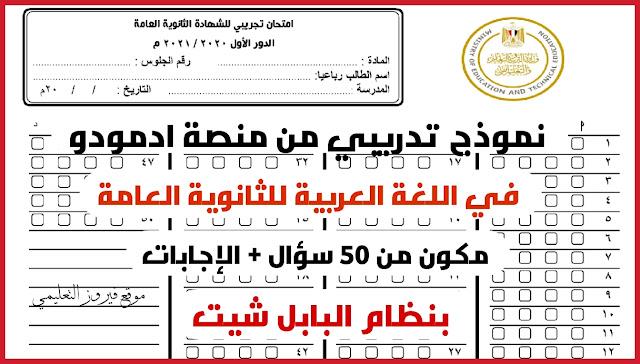 حمل الآن | امتحان تجريبي للثانوية العامة في اللغة العربية من منصة ادمودو بنظام البابل شيت