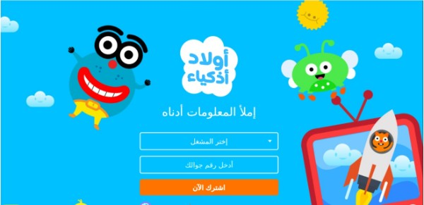 Get free the best kids app now for Saudi Arabia