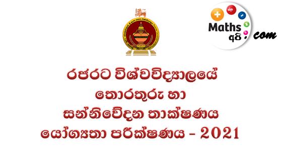 Rajarata University ICT Aptitude Test 2021 Application
