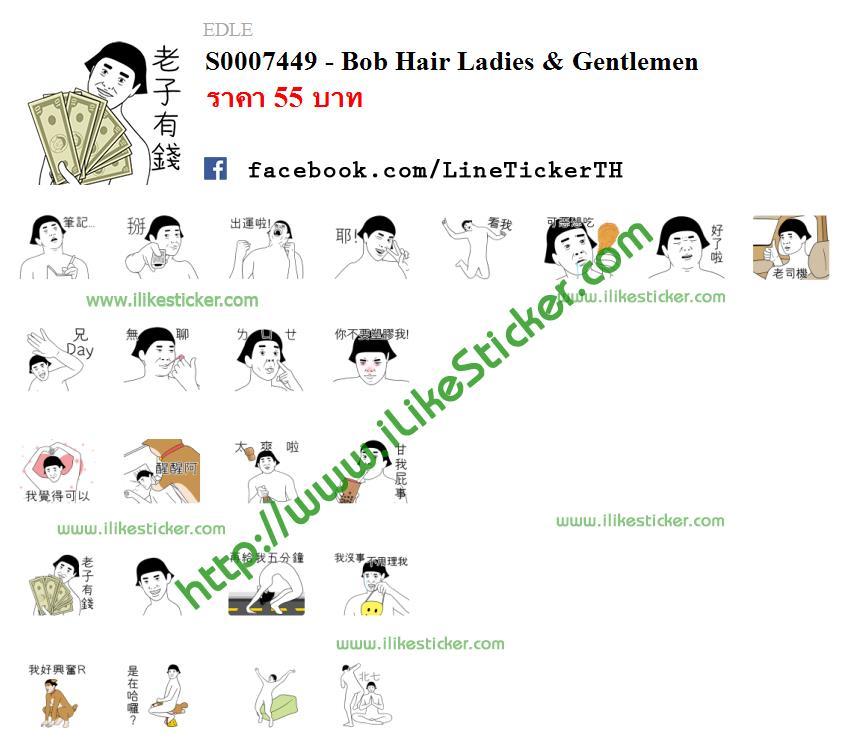 Bob Hair Ladies & Gentlemen
