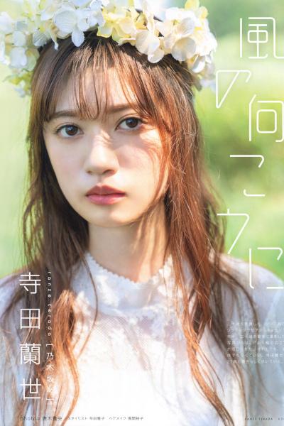 Ranze Terada 寺田蘭世, UTB 2019.12 (アップトゥボーイ 2019年12月号)