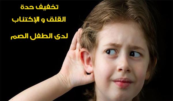 تخفيف حدة القلق و الاكتئاب لدى الصم ( الإعاقة السمعية )  PDF