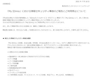 IIJmioのスマホアプリ「My IIJmio」で情報流出事故発生。アプリの提供を一時停止