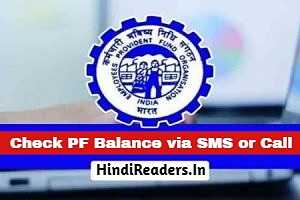 check-epf-balance-via-mobile-sms-miss-call-toll-free-number