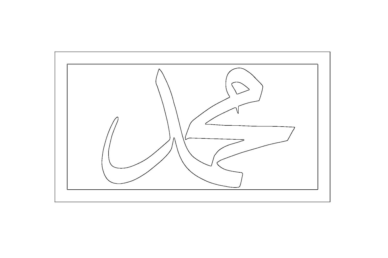 Dindersioyuncom Dini Yazi Boyama Hz Muhammed