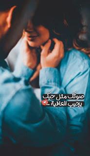 صوتك مثل حبك يجيب العافية - صور حب