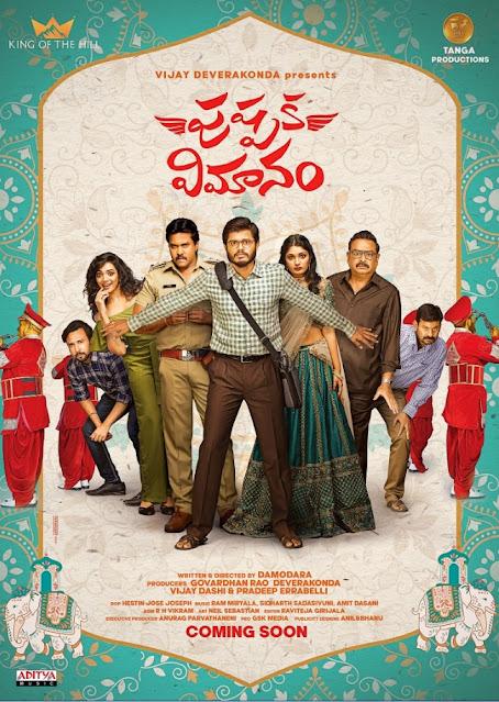 Pushpaka Vimanam Box Office Collection Day Wise, Budget, Hit or Flop - Here check the Telugu movie Pushpaka Vimanam wiki, Wikipedia, IMDB, cost, profits, Box office verdict Hit or Flop, income, Profit, loss on MT WIKI, Bollywood Hungama, box office india