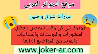 عبارات شوق وحنين 2019 - الجوكر العربي