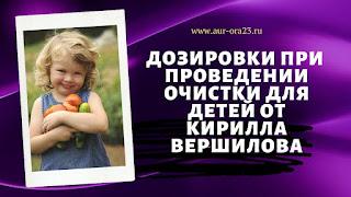 Дозировки при  проведении очистки для детей от Кирилла Вершилова