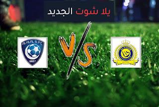 نتيجة مباراة النصر والهلال اليوم الثلاثاء بتاريخ 23-02-2021 الدوري السعودي