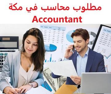 وظائف السعودية مطلوب محاسب في مكة Accountant