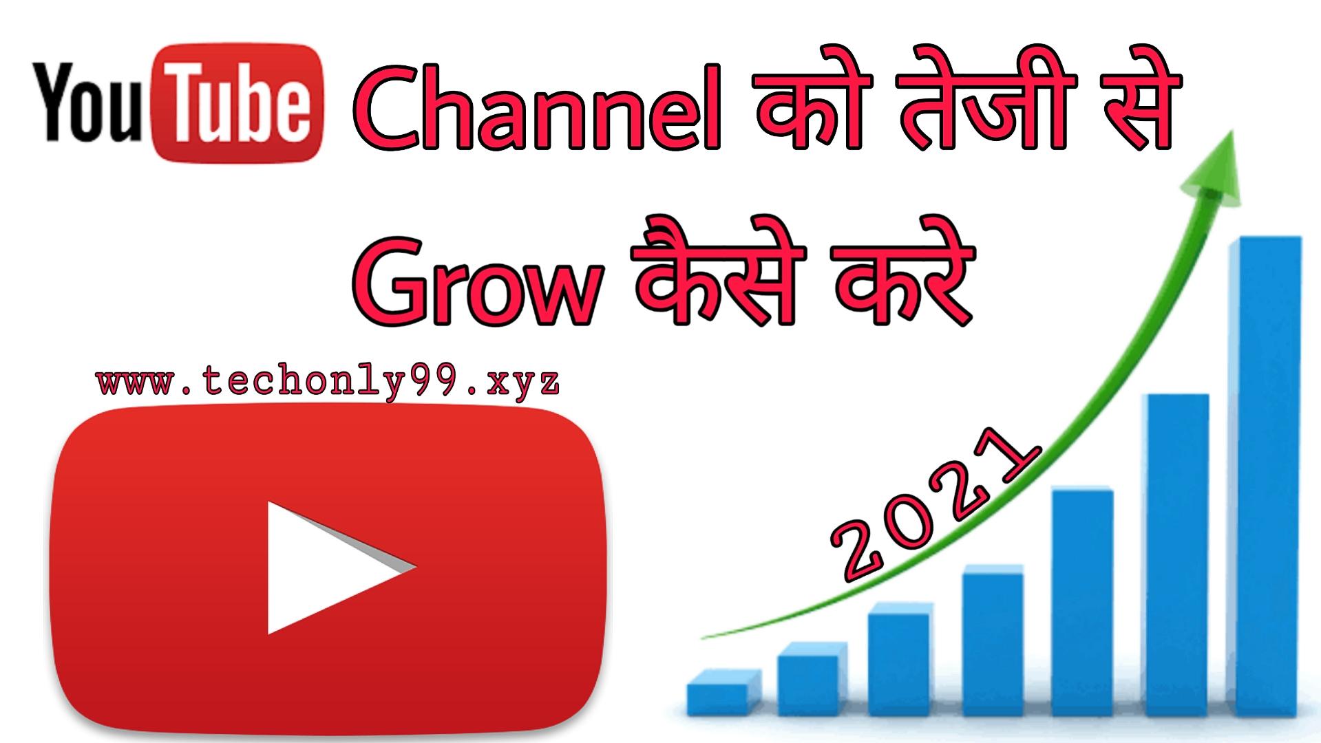 YouTube Channel ko Fast Grow Kaise Kare in 2021 - पृरी जानकारी हिंदी में