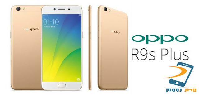 مواصفات وسعر الهاتف Oppo R9s Plus بالصور