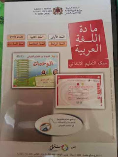 برنام هام لمادة اللغة العربية جميع المستويات الإبتدائي