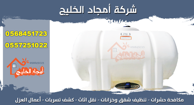 شركة عزل خزانات بالمدينة المنورة بأحدث الطرق والأساليب 0568451723