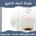 شركة عزل خزانات بالمدينة المنورة 0568451723 بأحدث الطرق والأساليب