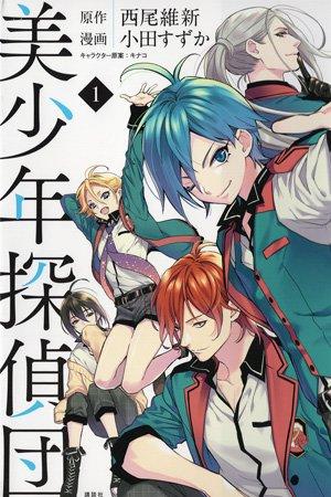 Bishounen Tanteidan Manga