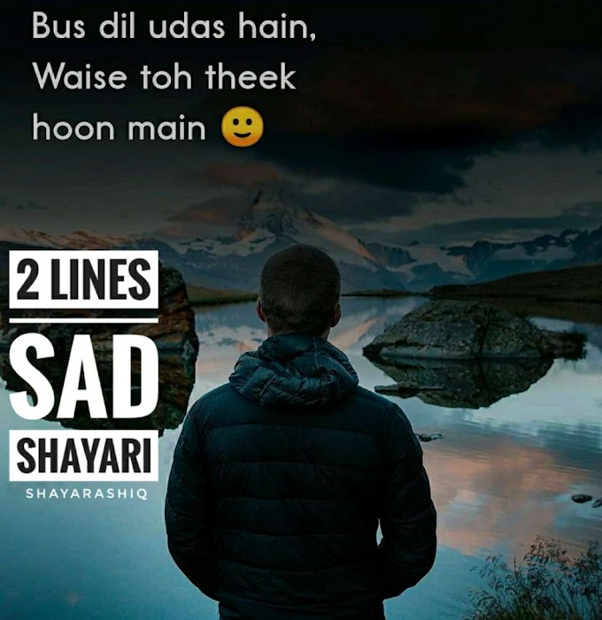 Awesome Two Lines Shayari in Hindi 2020