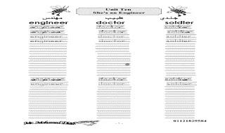 مذكرة اللغة الانجليزية للصف الاول الابتدائى الترم الثانى كونكت 1 مذكرة انجليزى اولى ابتدائى كونكت 1 ترم تانى من موقع درس انجليزي