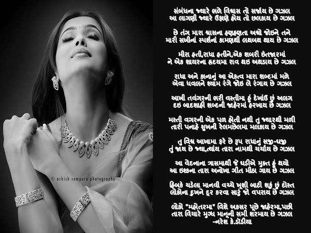 संबंधना ज्यारे भळे विश्वास तो सर्जाय छे गझल Gujarati Gazal By Naresh K. Dodia