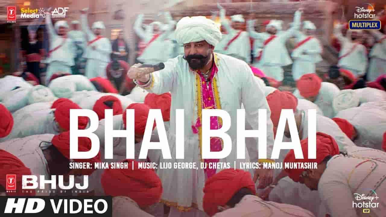 भाई भाई Bhai bhai lyrics in Hindi Bhuj Mika Singh Bollywood Song