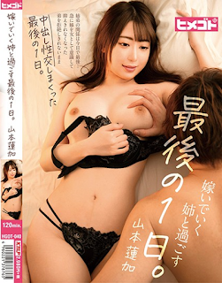 HGOT-040 The Last Day To Spend With My Sister-in-law. Yamamoto Renka