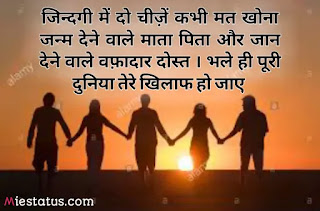 shayari in hindi for friend