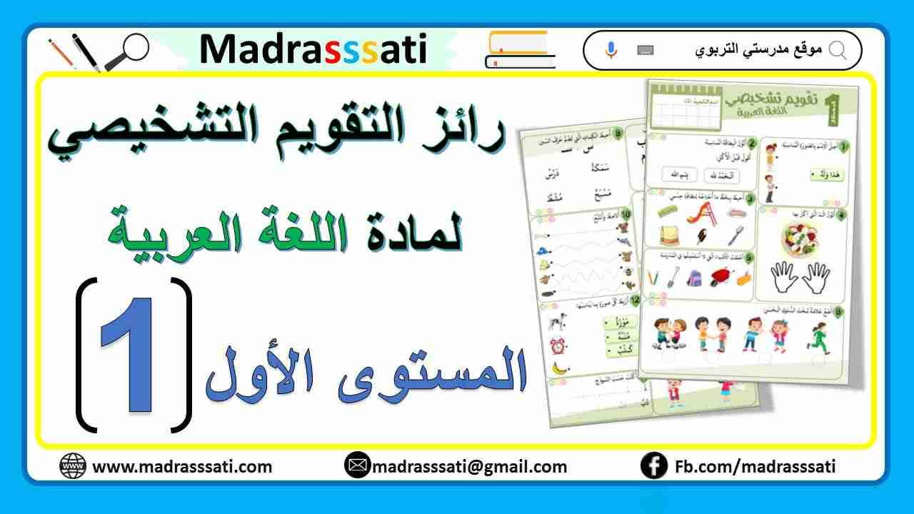 تقويم تشخيصي في مادة اللغة العربية│المستوى الأول ابتدائي