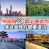 中国各个地区必去景点,来这些地方都要造访!