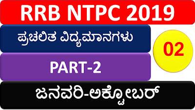 RRB NTPC  KANNADA CURRENT AFFAIRS 2019 PART 2 DOWNLOAD PDF
