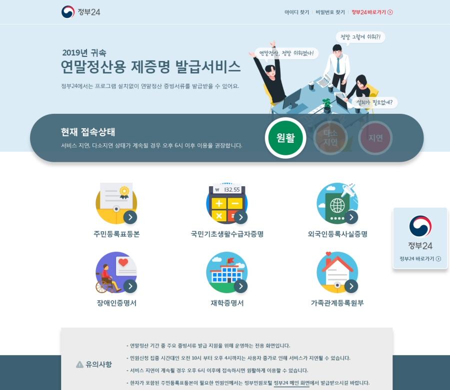 정부24, '연말정산용 제증명 발급서비스' 전용창구 개설