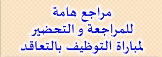 maraji3-ta7dir-mobarat-ta3lim-pdf-parti1