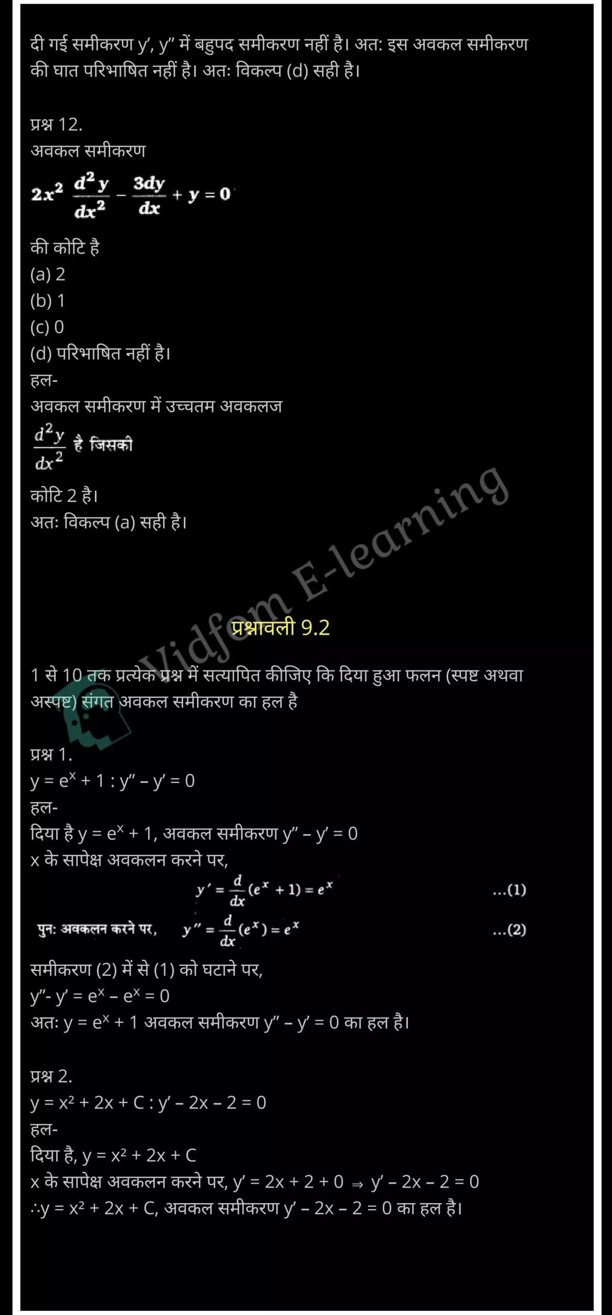 कक्षा 12 गणित  के नोट्स  हिंदी में एनसीईआरटी समाधान,     class 12 Maths Chapter 9,   class 12 Maths Chapter 9 ncert solutions in Hindi,   class 12 Maths Chapter 9 notes in hindi,   class 12 Maths Chapter 9 question answer,   class 12 Maths Chapter 9 notes,   class 12 Maths Chapter 9 class 12 Maths Chapter 9 in  hindi,    class 12 Maths Chapter 9 important questions in  hindi,   class 12 Maths Chapter 9 notes in hindi,    class 12 Maths Chapter 9 test,   class 12 Maths Chapter 9 pdf,   class 12 Maths Chapter 9 notes pdf,   class 12 Maths Chapter 9 exercise solutions,   class 12 Maths Chapter 9 notes study rankers,   class 12 Maths Chapter 9 notes,    class 12 Maths Chapter 9  class 12  notes pdf,   class 12 Maths Chapter 9 class 12  notes  ncert,   class 12 Maths Chapter 9 class 12 pdf,   class 12 Maths Chapter 9  book,   class 12 Maths Chapter 9 quiz class 12  ,    10  th class 12 Maths Chapter 9  book up board,   up board 10  th class 12 Maths Chapter 9 notes,  class 12 Maths,   class 12 Maths ncert solutions in Hindi,   class 12 Maths notes in hindi,   class 12 Maths question answer,   class 12 Maths notes,  class 12 Maths class 12 Maths Chapter 9 in  hindi,    class 12 Maths important questions in  hindi,   class 12 Maths notes in hindi,    class 12 Maths test,  class 12 Maths class 12 Maths Chapter 9 pdf,   class 12 Maths notes pdf,   class 12 Maths exercise solutions,   class 12 Maths,  class 12 Maths notes study rankers,   class 12 Maths notes,  class 12 Maths notes,   class 12 Maths  class 12  notes pdf,   class 12 Maths class 12  notes  ncert,   class 12 Maths class 12 pdf,   class 12 Maths  book,  class 12 Maths quiz class 12  ,  10  th class 12 Maths    book up board,    up board 10  th class 12 Maths notes,      कक्षा 12 गणित अध्याय 9 ,  कक्षा 12 गणित, कक्षा 12 गणित अध्याय 9  के नोट्स हिंदी में,  कक्षा 12 का हिंदी अध्याय 9 का प्रश्न उत्तर,  कक्षा 12 गणित अध्याय 9 के नोट्स,  10 कक्षा गणित  हिंदी में, कक्षा 12 गणित अध्याय 9  हिंदी में,  कक्षा 12 गणित अध्याय