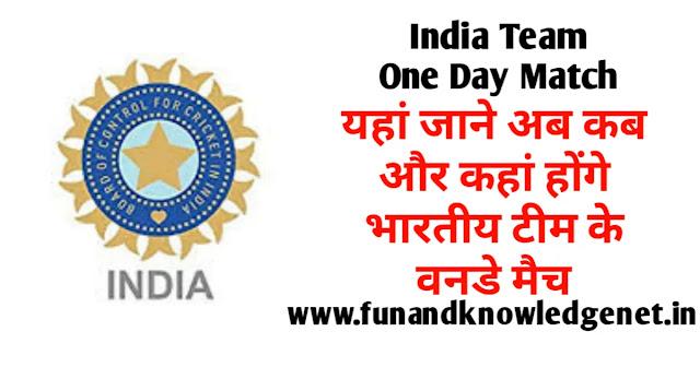 India ka One day Match Kab Hai - इंडिया का वनडे मैच कब है
