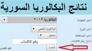 نتائج موقع وزارة 2019 التاسع السورية التربية
