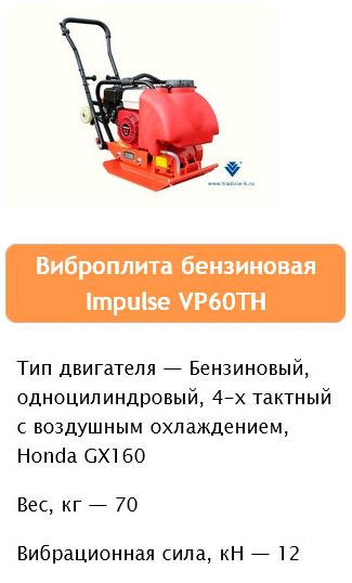 Трамбовка виброплитой Крым, Симферополь, Севастополь