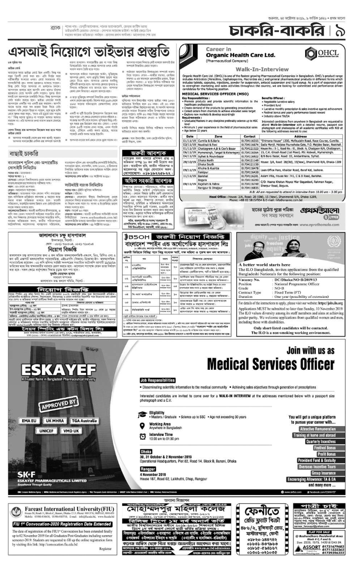 prothom alo jobs news 25 october 2019