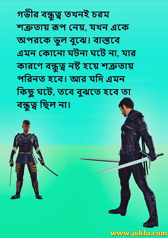 Best friends become worst enemies friendship message in Bengali
