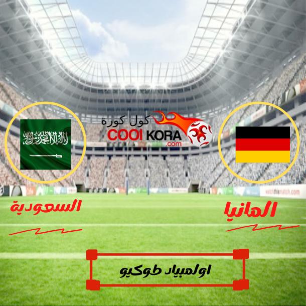 تعرف على موعد مباراة السعودية ضد  ألمانيا والقنوات الناقلة لها