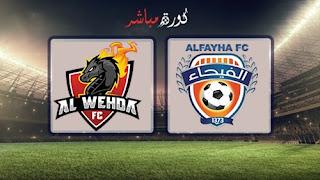 مشاهدة مباراة الفيحاء والوحدة بث مباشر 16-05-2019 الدوري السعودي