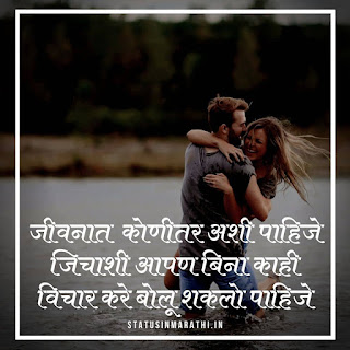 Love Shayari In Marathi
