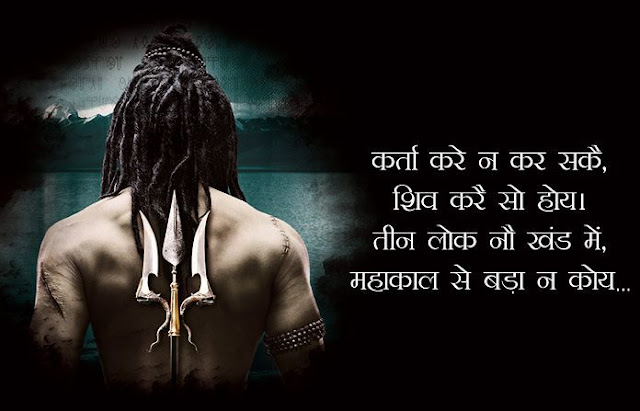mahakal status quotes for WhatsApp