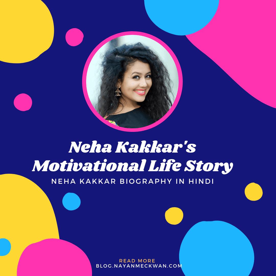 Neha Kakkar Motivational Success Life Story biography in Hindi | नेहा कक्कड़ का जीवन परिचय