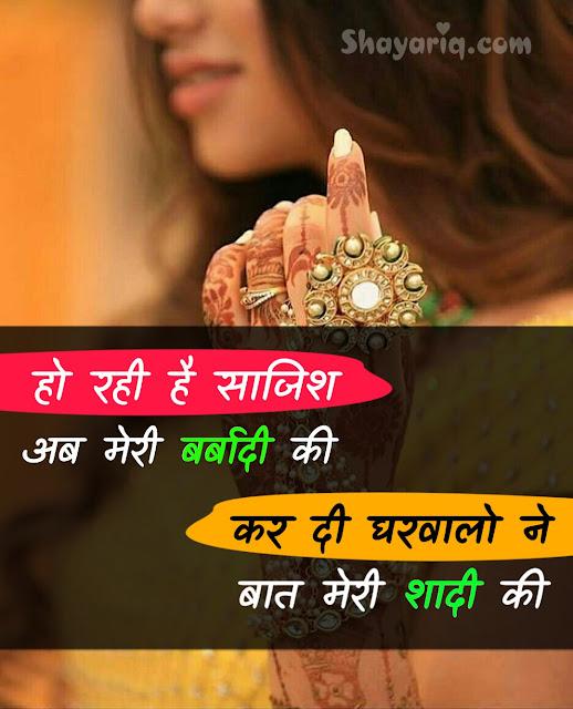 Hindi Shayari, hindi funny status, hindi funny poetry, hindi new shayari, hindi shayari,