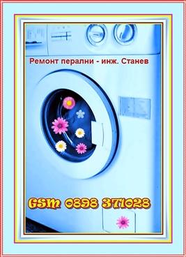 блокирала пералнята, течове от перални, не тръгва програма, пералнята не работи,  блокирал люк, блокировка, люк,  дренажна помпа, ключалка на люка,  четки,  графитен прах, смяна, смяна на маншон, смяна на ремък, запушен филтър, запушена помпа, запушени маркучи, пералнята тече,  не центрофугира, пералнята не включва, програматор,пусков клавиш, ремонт на платки, сервиз,техник, перални, ремонт,