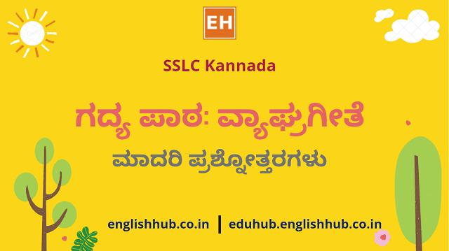 SSLC Kannada: ಗದ್ಯ ಪಾಠ: ವ್ಯಾಘ್ರಗೀತೆ   ಮಾದರಿ ಪ್ರಶ್ನೋತ್ತರಗಳು
