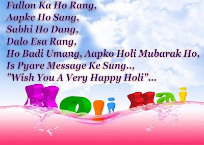 happy holi sms 2019